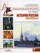 История России 7 кл XVII - XVIIIв